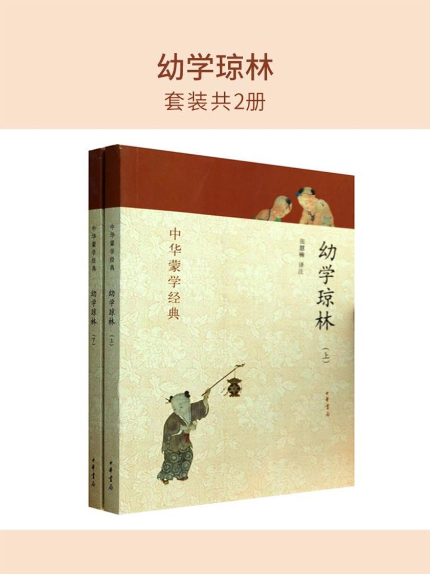 幼学琼林(套装共2册)(仅适用PC阅读)