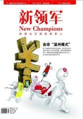 新领军 月刊 2011年11期(电子杂志)(仅适用PC阅读)