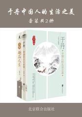 于丹中国人的生活之美(共2册)