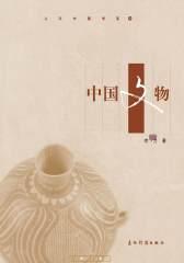 中国文物(仅适用PC阅读)
