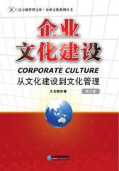 企业文化建设(试读本)