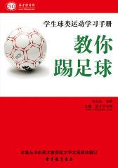 [3D电子书]圣才学习网·学生球类运动学习手册:教你踢足球(仅适用PC阅读)