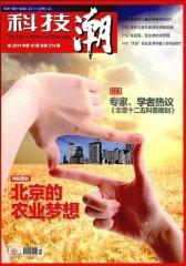 科技潮 月刊 2011年10期(电子杂志)(仅适用PC阅读)