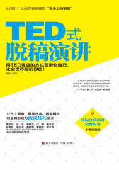 TED式脱稿演讲