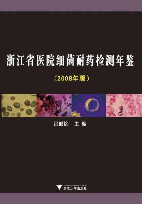 浙江省医院细菌耐药检测年鉴:2008年版(仅适用PC阅读)
