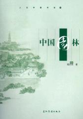 中国园林(仅适用PC阅读)