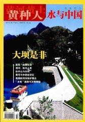 黄河黄土黄种人·水与中国 月刊 2011年10期(电子杂志)(仅适用PC阅读)