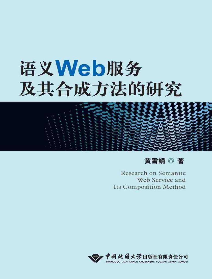 语义Web服务及其合成方法的研究(仅适用PC阅读)