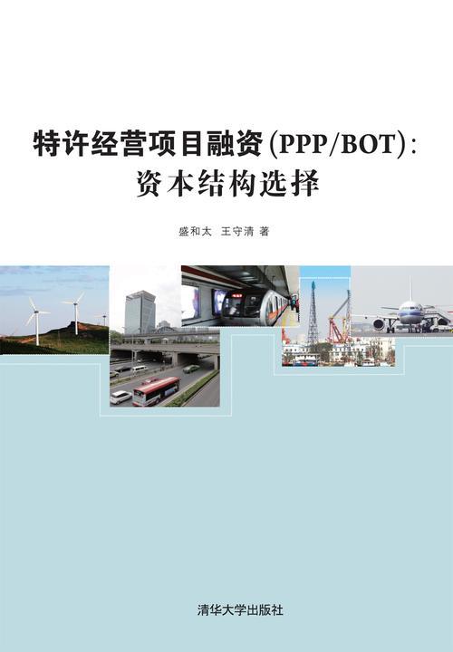 特许经营项目融资(PPP/BOT):资本结构选择