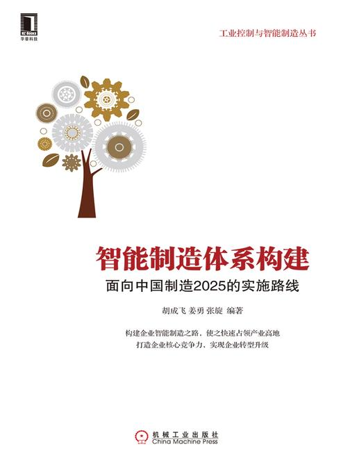 智能制造体系构建:面向中国制造2025的实施路线