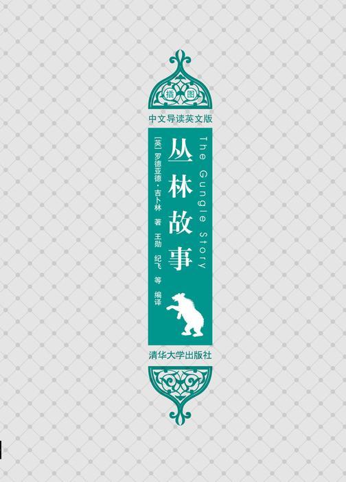 丛林故事(插图·中文导读英文版)