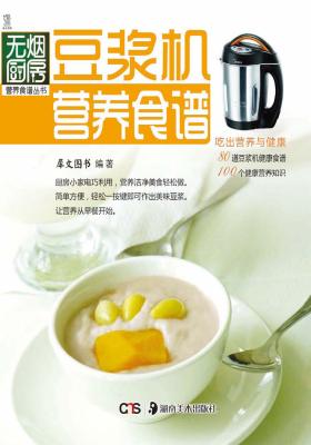 豆浆机营养食谱