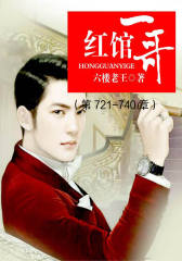 红馆一哥(第721-740章)