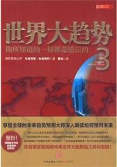世界大趋势3(试读本)