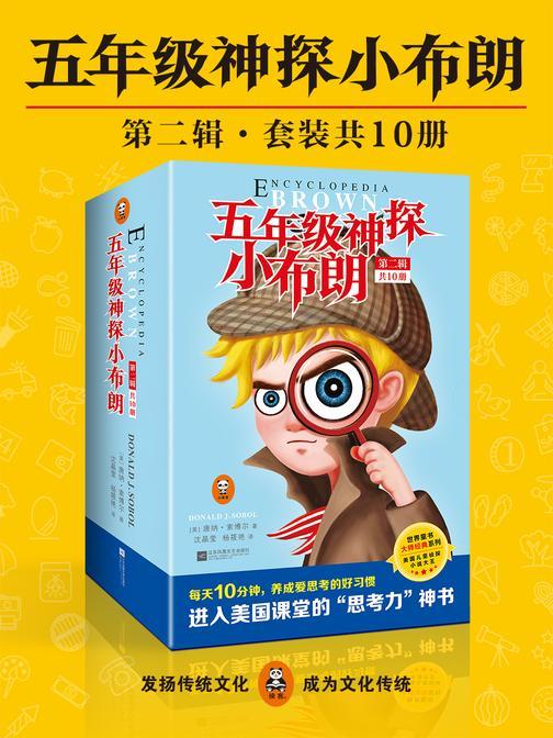 五年级神探小布朗(第二辑)(套装共10册)