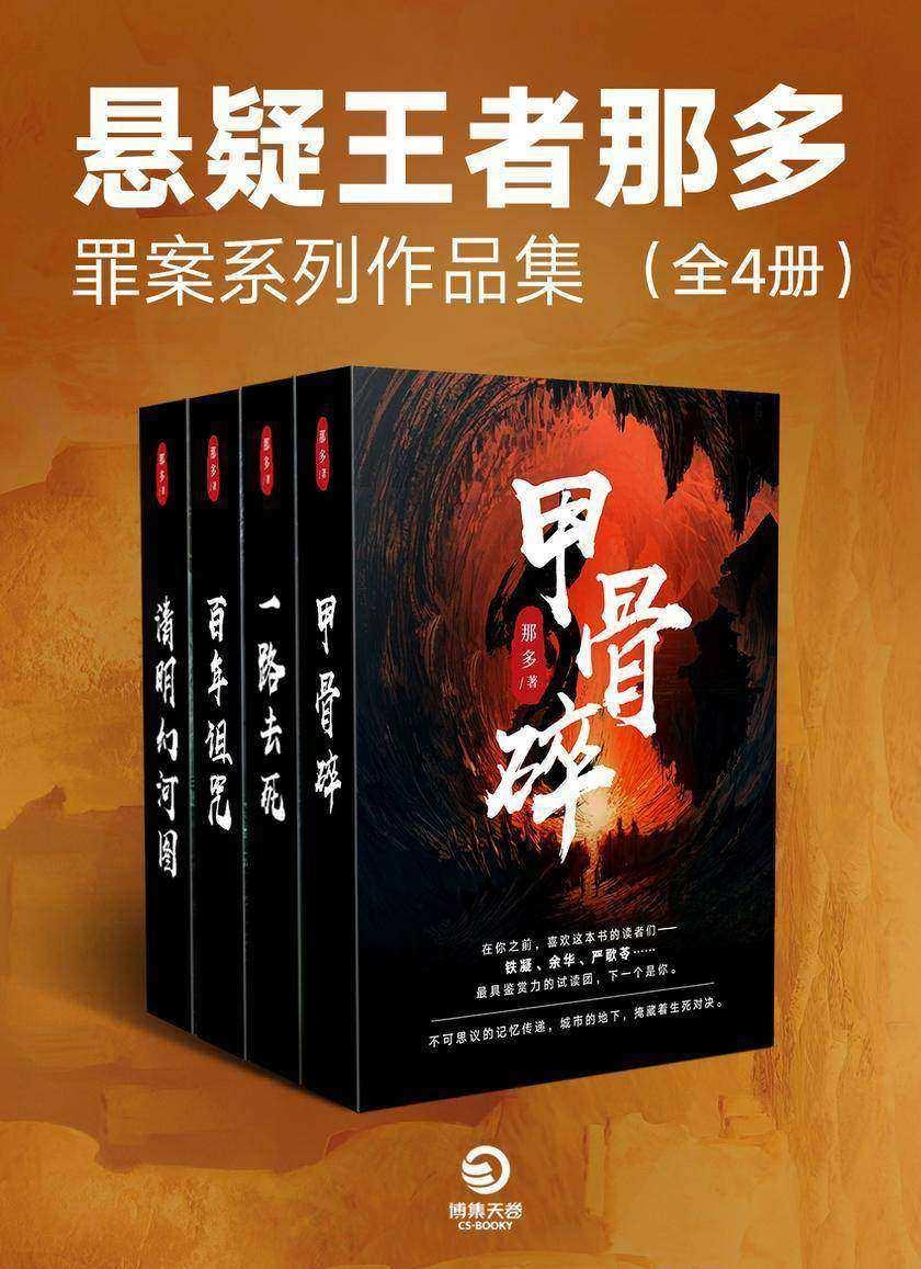 悬疑王者那多:罪案系列作品集(共4册)