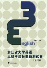 浙江省大学英语三级考试标准预测试卷(仅适用PC阅读)