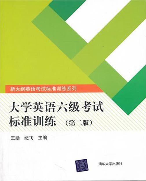 大学英语六级考试标准训练(第二版)(仅适用PC阅读)