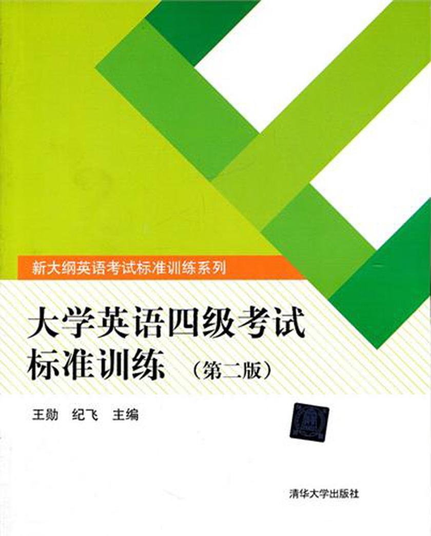 大学英语四级考试标准训练(第二版)(仅适用PC阅读)