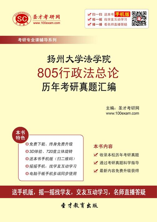 扬州大学法学院805行政法总论历年考研真题汇编