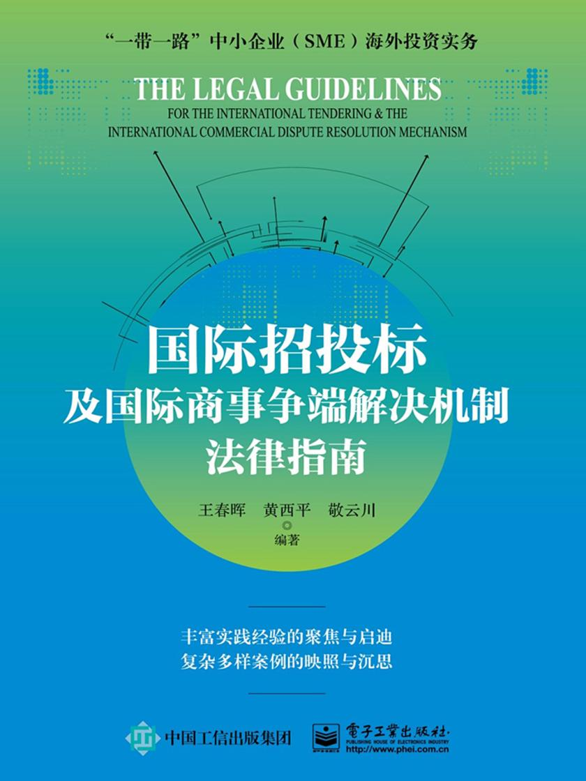 国际招投标及国际商事争端解决机制法律指南