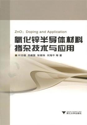 氧化锌半导体材料掺杂技术与应用