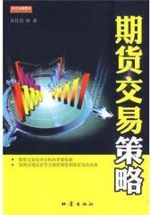 期货交易策略(试读本)