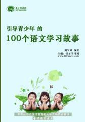 [3D电子书]圣才学习网·引导青少年的100个语文学习故事(仅适用PC阅读)