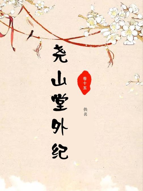 尧山堂外纪(卷十五)