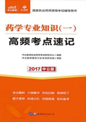 中公2017国家执业药师资格考试辅导用书药学专业知识一高频考点速记