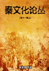秦文化论丛(第十一辑上)