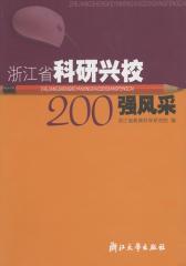 浙江省科研兴校200强风采(仅适用PC阅读)