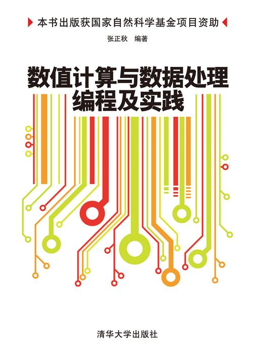 数值计算与数据处理编程及实践(仅适用PC阅读)