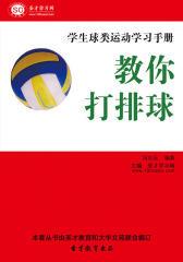 [3D电子书]圣才学习网·学生球类运动学习手册:教你打排球(仅适用PC阅读)