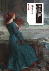 暴风雨(莎士比亚戏剧·中文版)