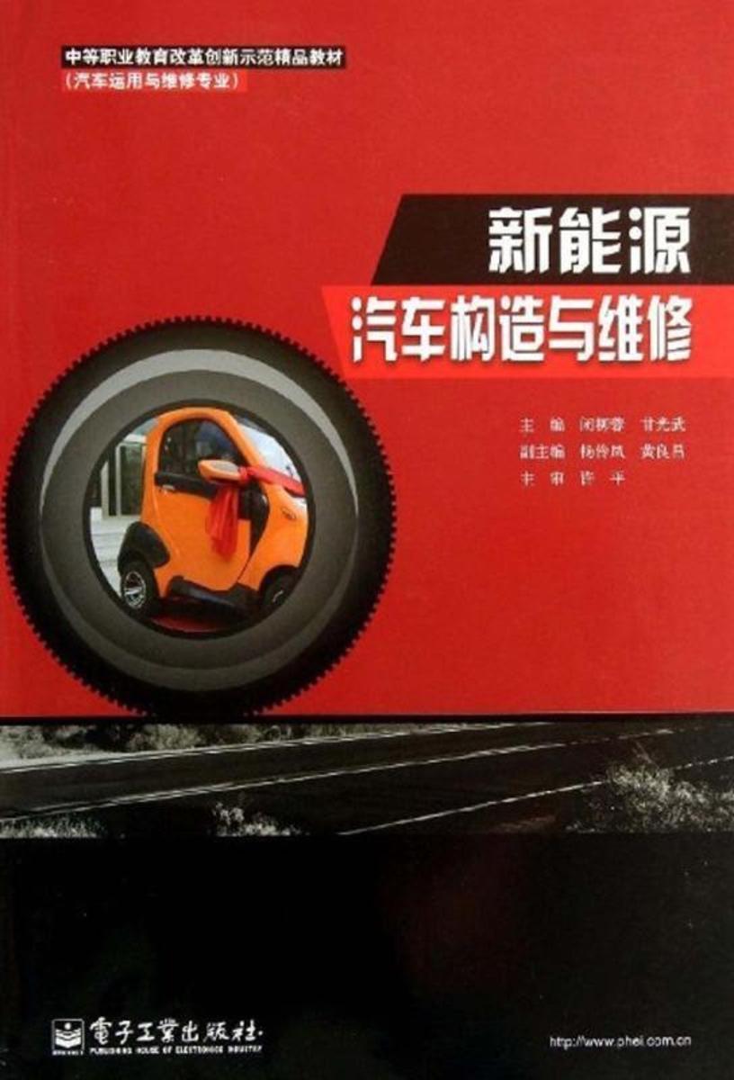 新能源汽车构造与维修