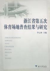 浙江省第五次体育场地普查结果与研究(仅适用PC阅读)