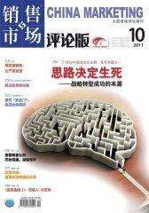 销售与市场·评论版 月刊 2011年10期(电子杂志)(仅适用PC阅读)