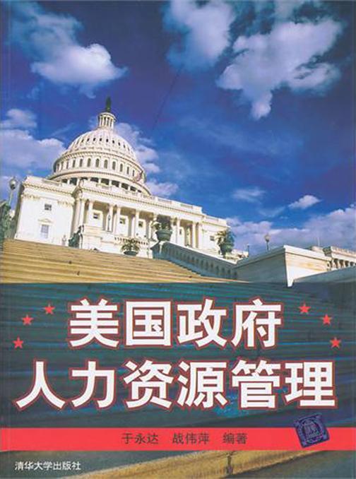 美国政府人力资源管理(仅适用PC阅读)