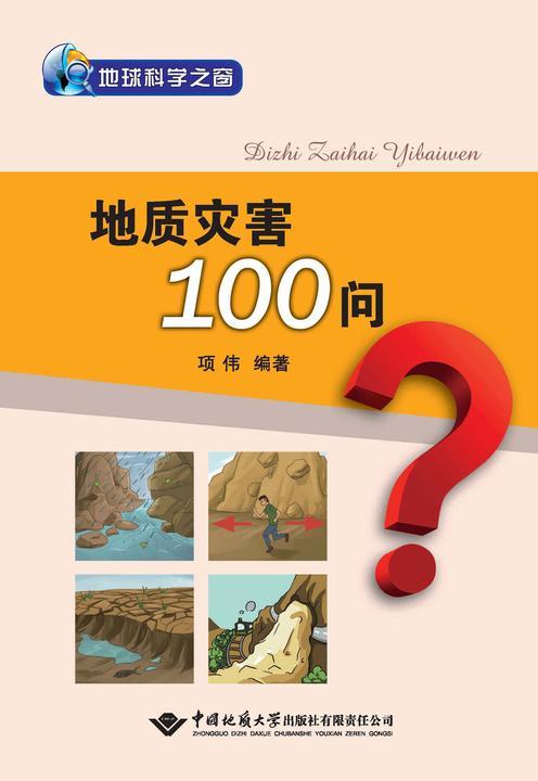 地质灾害100问