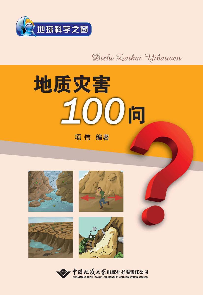 地质灾害100问(仅适用PC阅读)