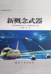 装备系列丛书-新概念武器(空军装备系列丛书)