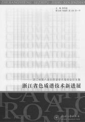 浙江省色质谱技术新进展(仅适用PC阅读)