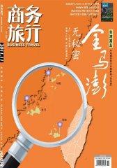 商务旅行 月刊 2011年11期(电子杂志)(仅适用PC阅读)