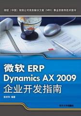 微软ERP Dynamics AX 2009企业开发指南(仅适用PC阅读)