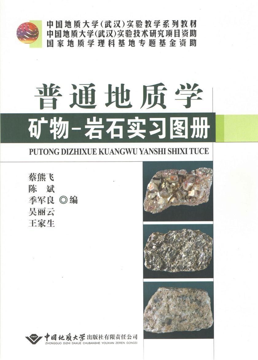 普通地质学矿物-岩石实习图册(仅适用PC阅读)