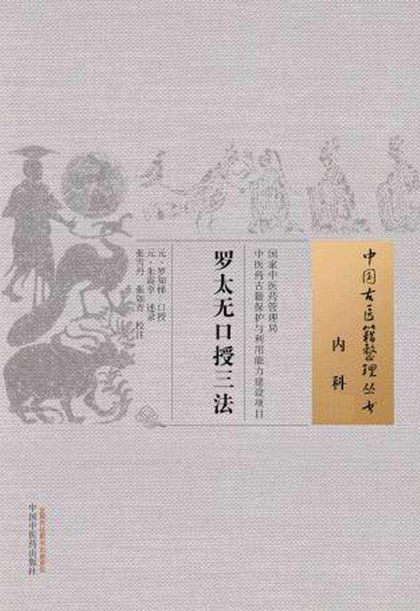 罗太无口授三法(中国古医籍整理丛书)