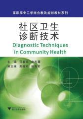 社区卫生诊断技术(高职高专工学结合教改规划教材系列)