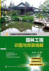 工程建设识图与预算精解系列图书--园林工程识图与预算精解