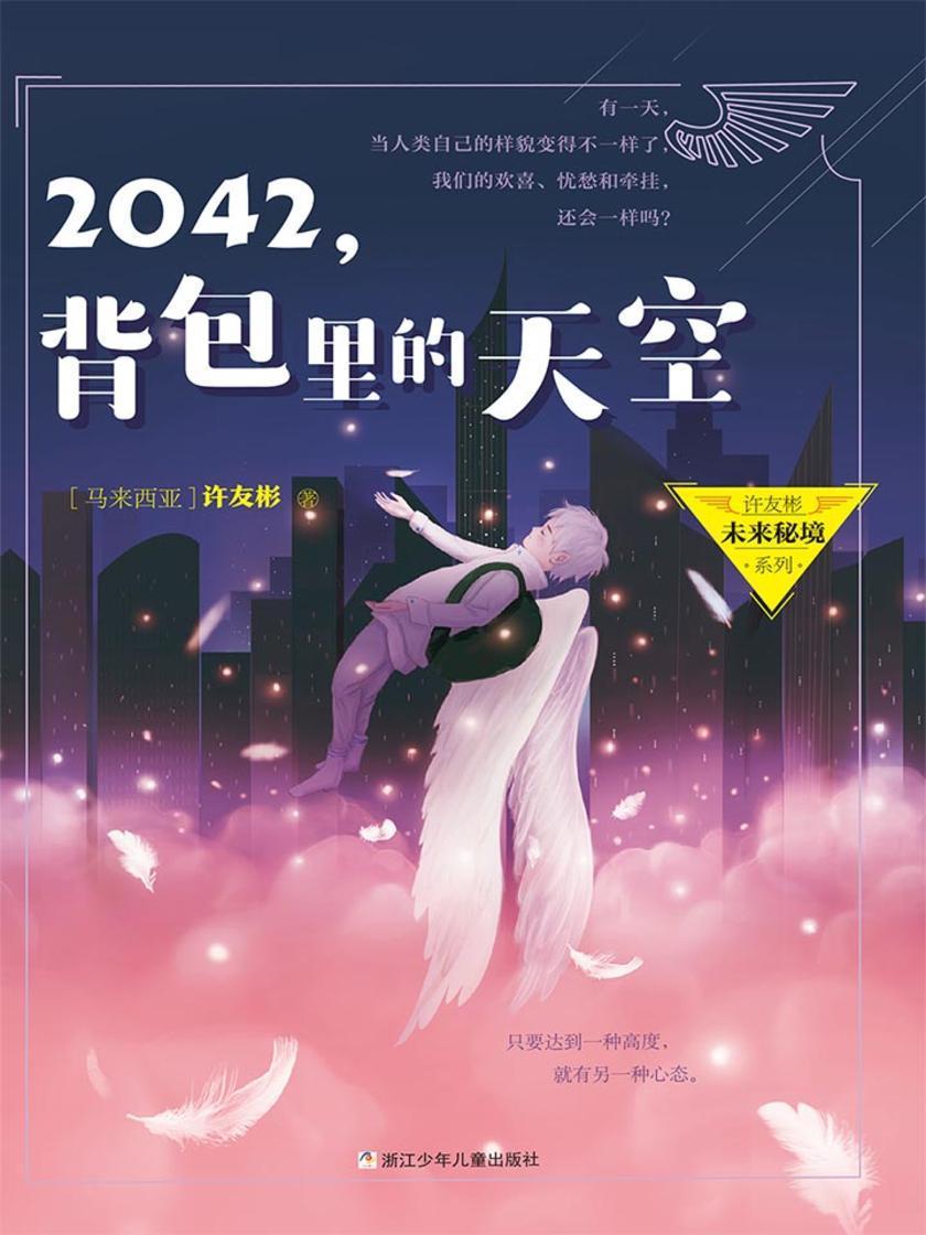 红蜻蜓暖爱长篇小说:2042,背包里的天空